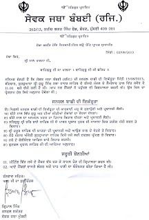 General Body Meeting Letter